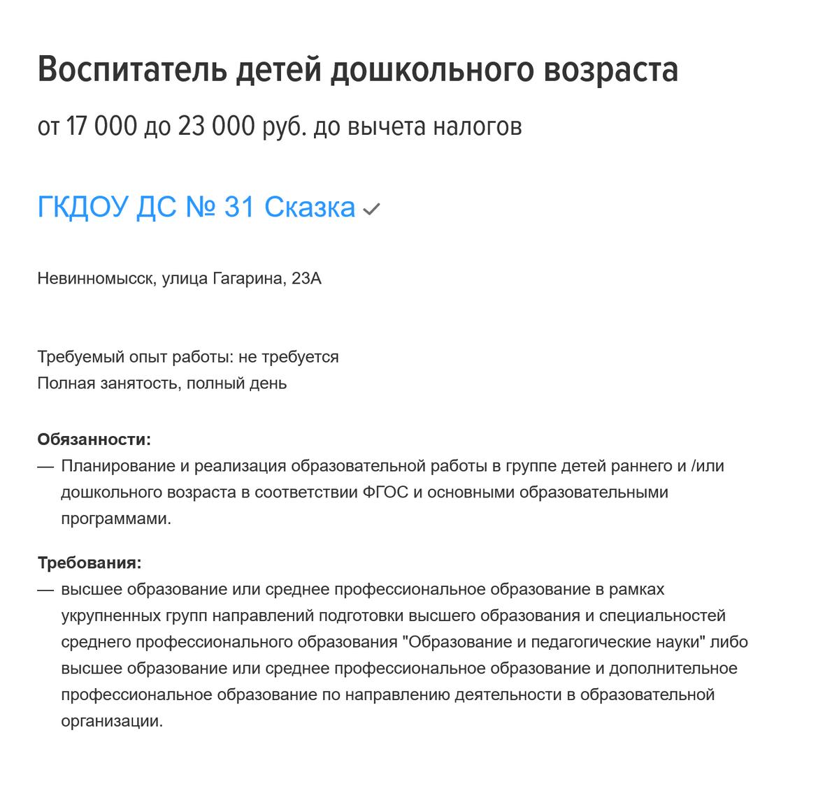 Вакансия воспитателя в государственный детский сад — от 17 000<span class=ruble>Р</span>