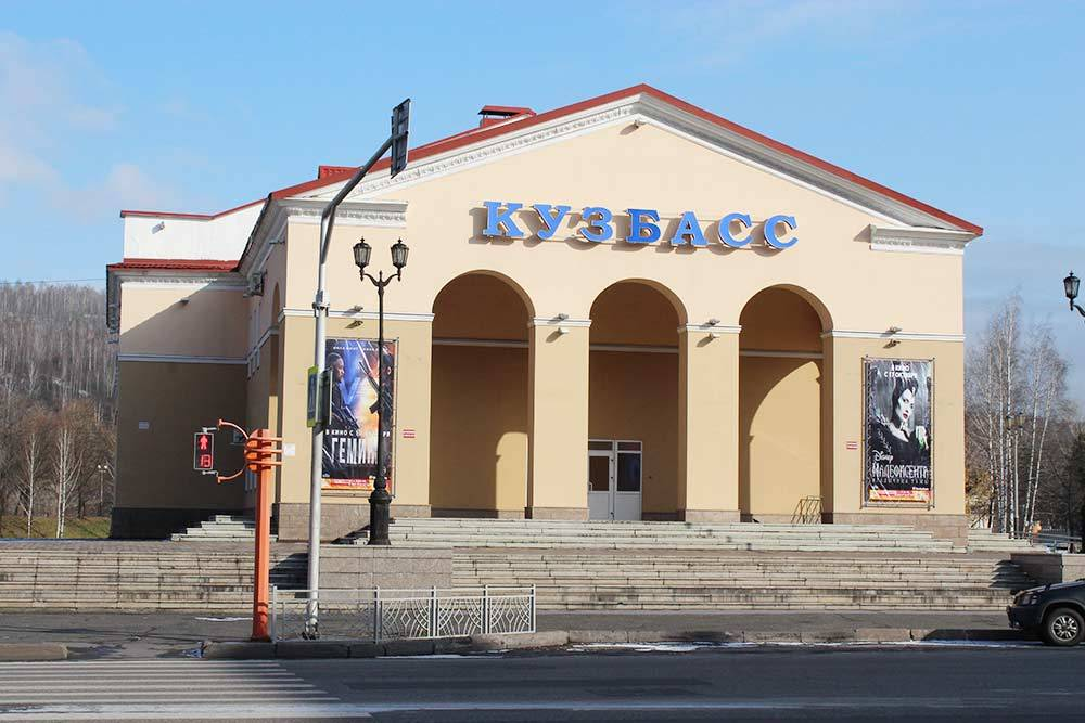 Киноцентр «Кузбасс». Посмотреть кино можно утром за 180<span class=ruble>Р</span>, вечером за 280<span class=ruble>Р</span>