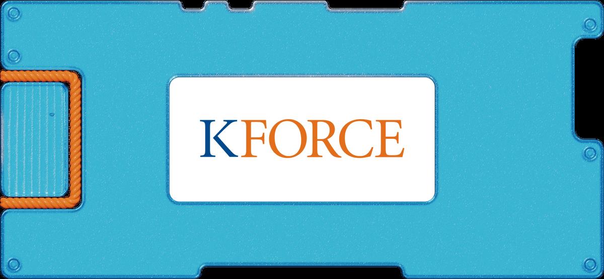 Инвестидея: Kforce, потомучто кадры решают все