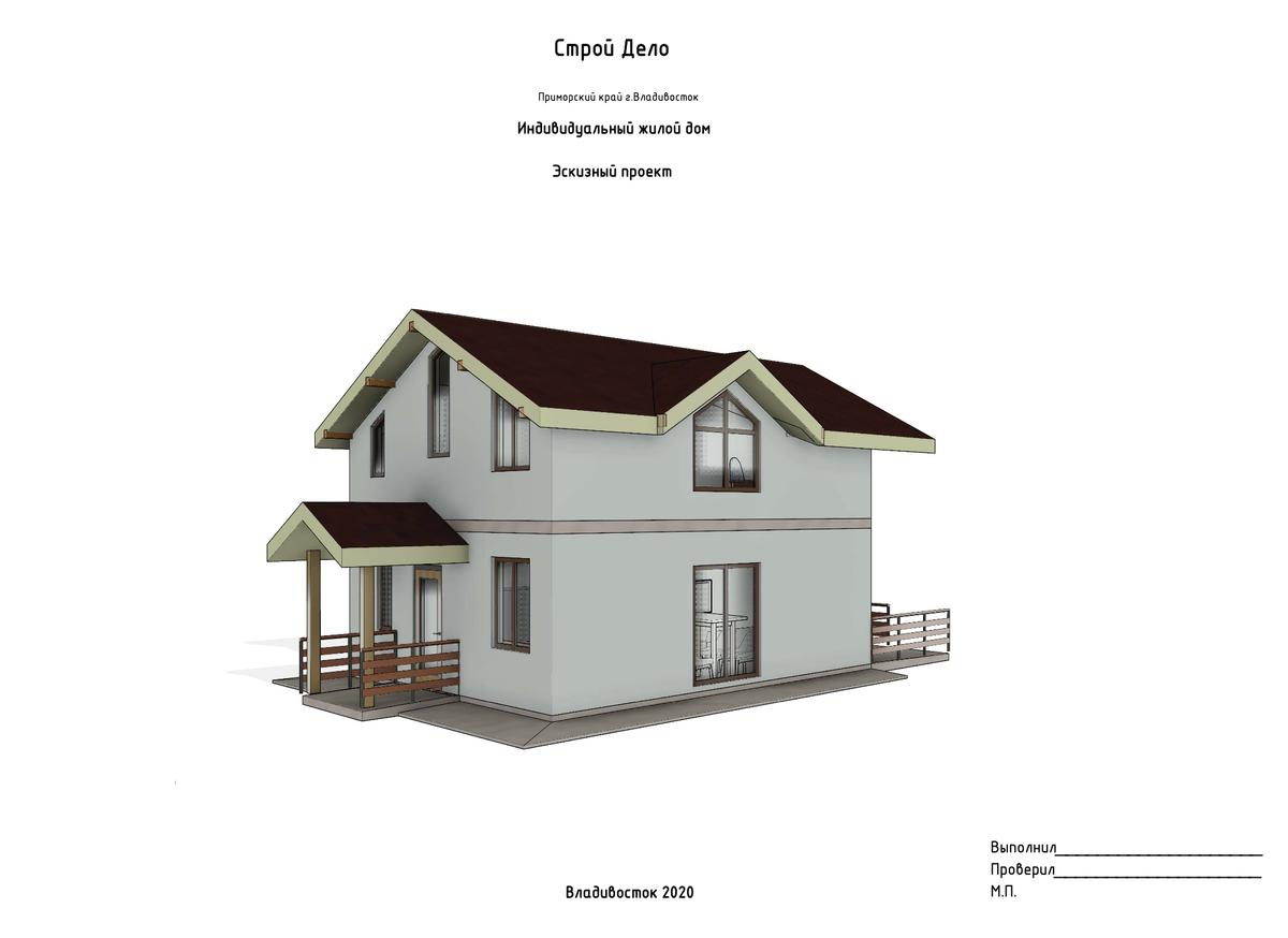 Титульный лист проекта с внешним видом будущего дома