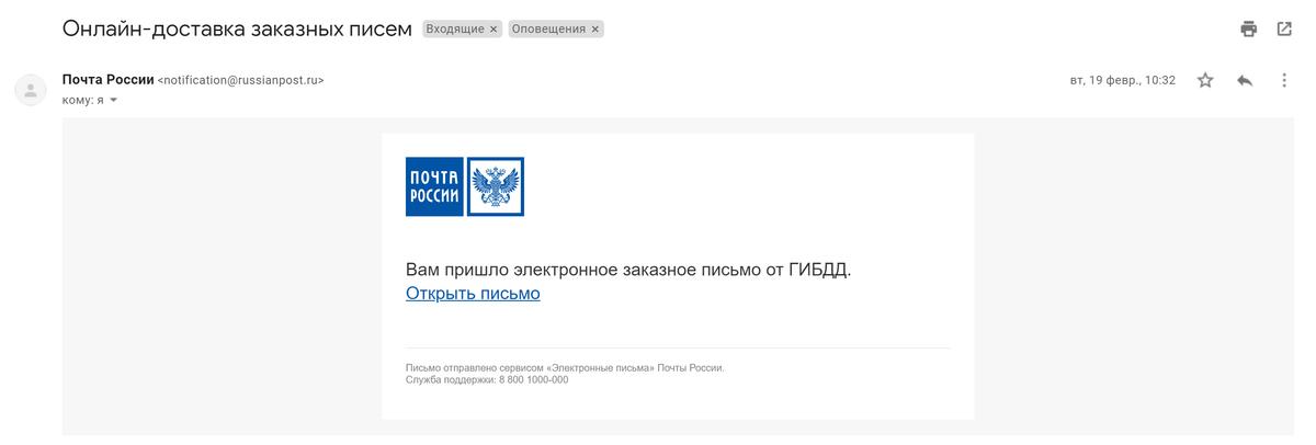 Оповещение от сервиса электронных заказных писем