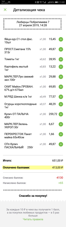 Чеки из «Перекрестка», где я оплачиваю бонусами часть покупок. 27 апреля я оплатила 63% от суммы чека — сэкономила 413<span class=ruble>Р</span>