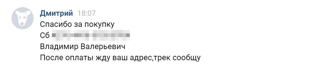 Возможно, Владимир Валерьевич Загайкин — это настоящее имя мошенника