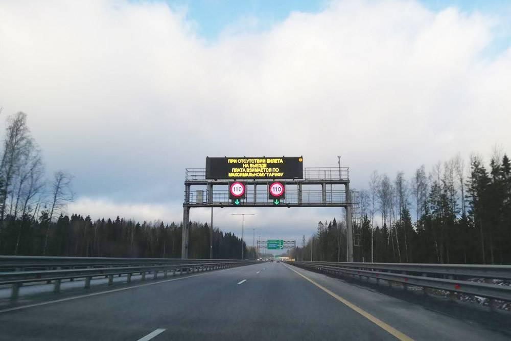 Еще на трассе есть электронные табло, они напоминают о максимальной разрешенной скорости и сообщают другую важную для водителей информацию