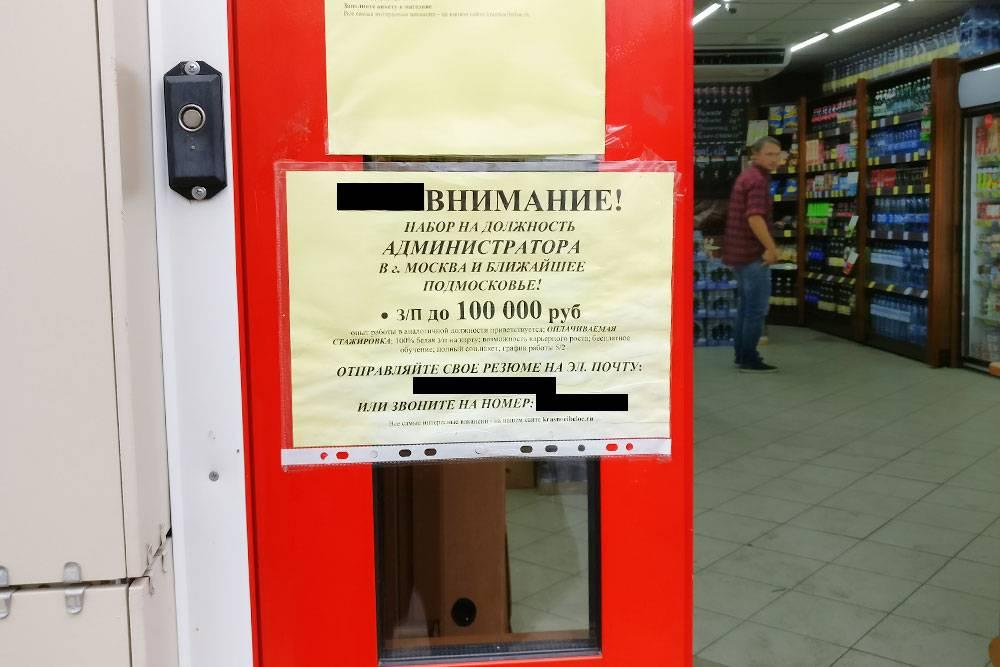 Объявление надверях магазина. Народ заманивают наработу вМоскву огромной поместным меркам зарплатой