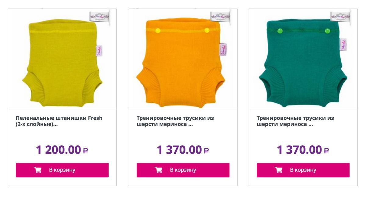Защитные штанишки измериносовой шерсти на Mamalino. Считается, что шерсть непропускает влагу