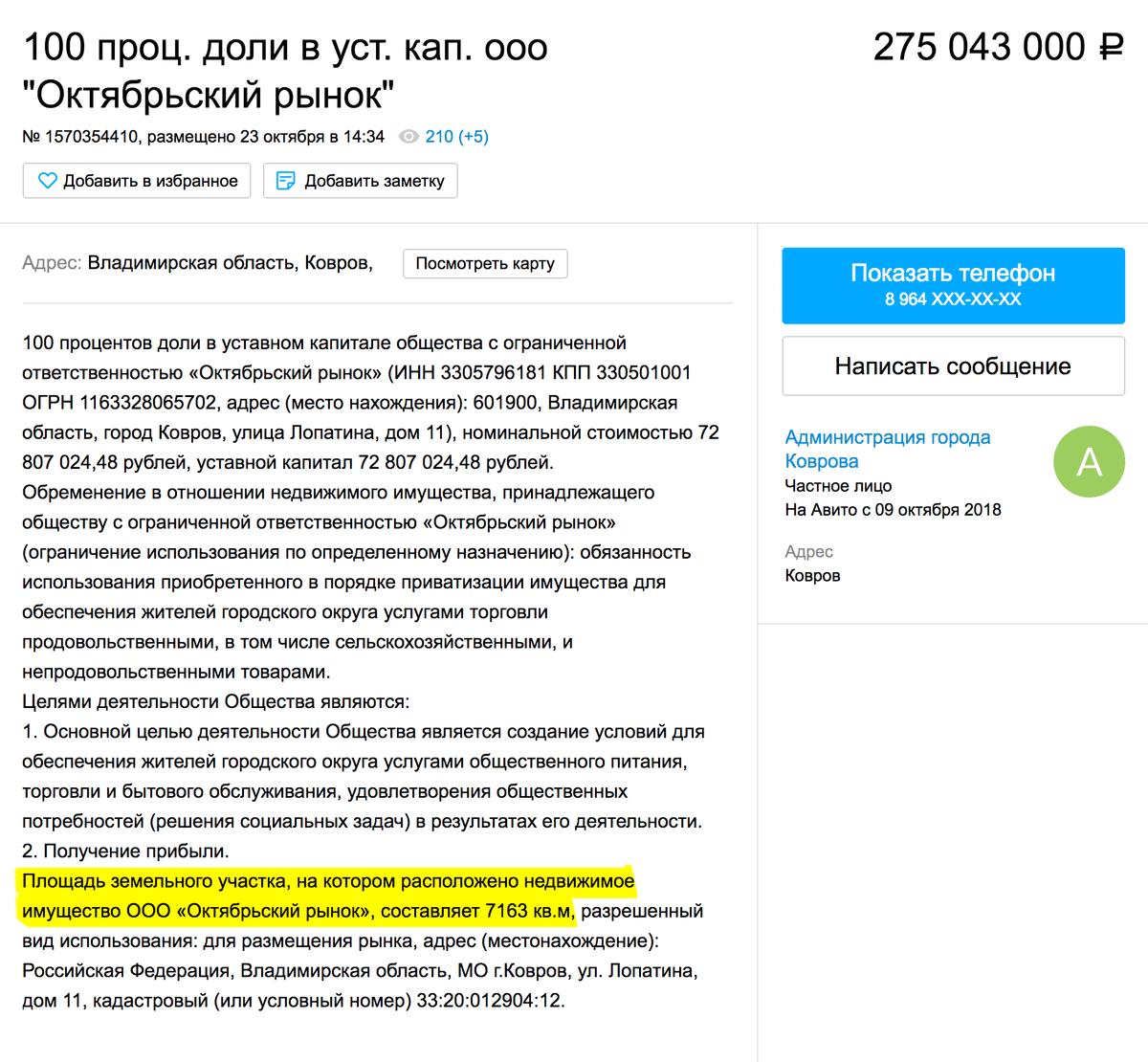 Рынок площадью 7,1 тысячи квадратных метров в центре Коврова можно купить за 275 млн рублей. Объявление на «Авито»