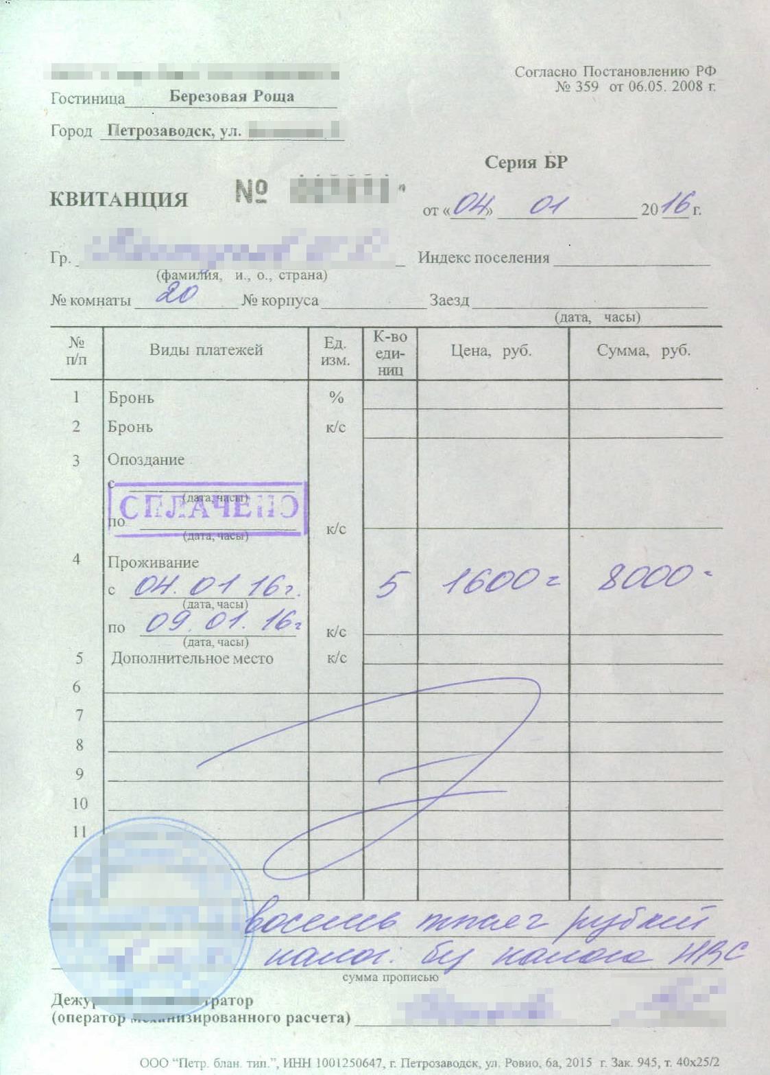 Новый отель оказался дороже заказанного первоначально на 1600<span class=ruble>Р</span>. Я сохранила квитанцию об оплате