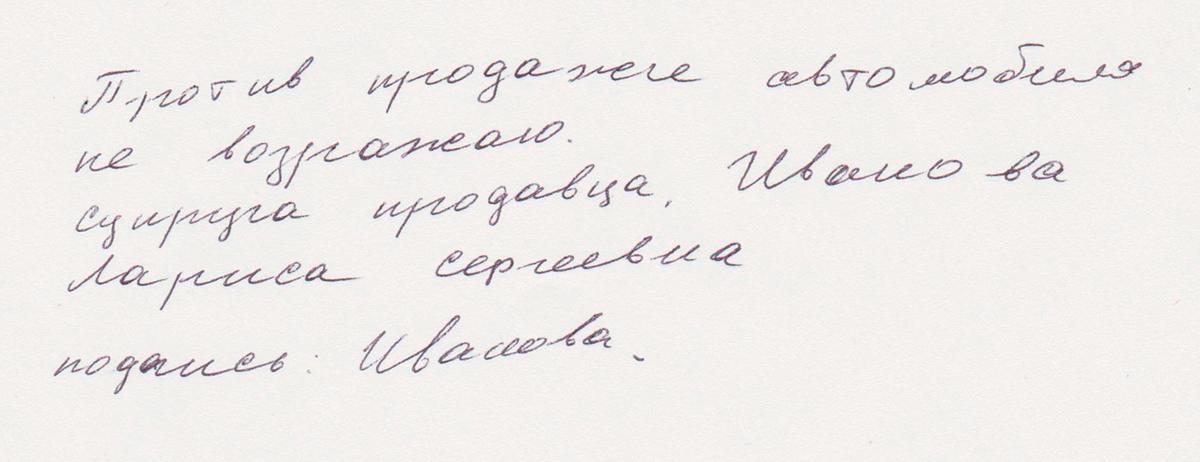 Расписку можно написать своими словами, какой-то специальной формы нет