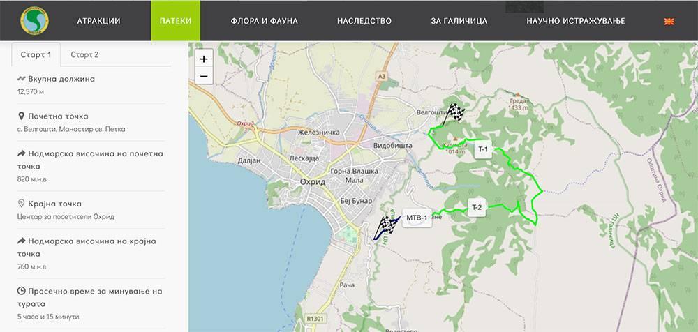Недостаток сайта нацпарка — все на македонском языке. Можно пытаться понять кириллицу илиоткрывать страницы через расширение длябраузера «Гугл-транслейт». Источник: galicica.org.mk