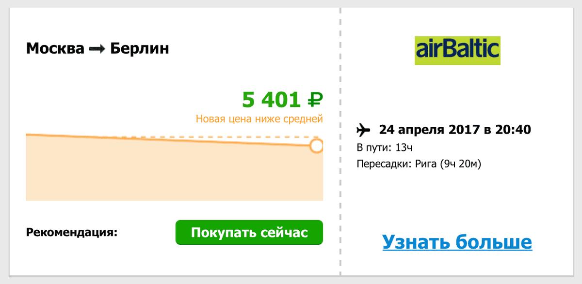 Подписка на изменение цены из Москвы в Берлин в апреле и мае на «Авиасейлзе»