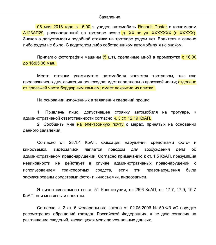 Подставьте вместо выделенного желтым нужные данные. Если жалуетесь на водителя в Москве или Санкт-Петербурге, вместо ч. 3 ст. 12.19 КоАП нужно сослаться на ч. 6 ст. 12.19 КоАП