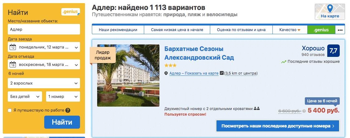 Номер в апарт-отеле «Бархатные сезоны» стоит на «Букинге» 5400 за 6 ночей с 12 марта. Есть ежедневный трансфер к подъемникам