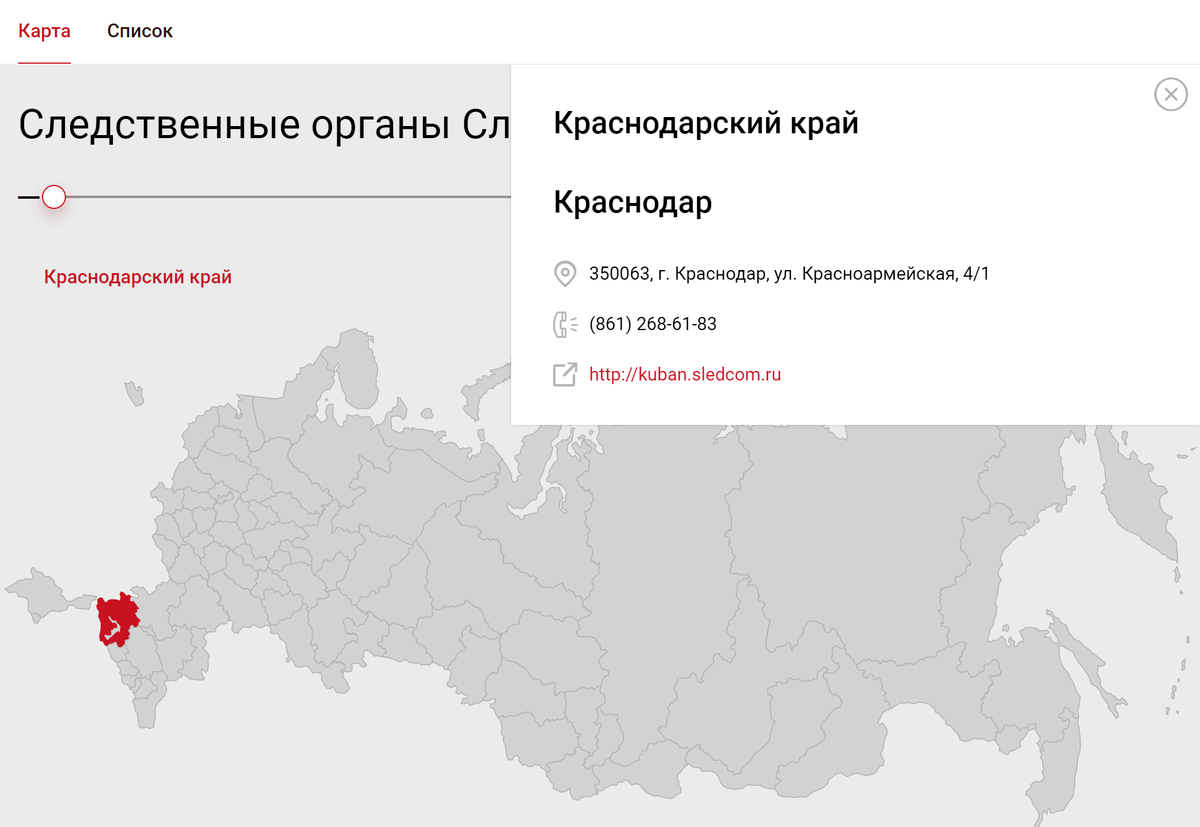 Это адрес, телефон и сайт следственного управления Следственного комитетаРФ по Краснодарскому краю