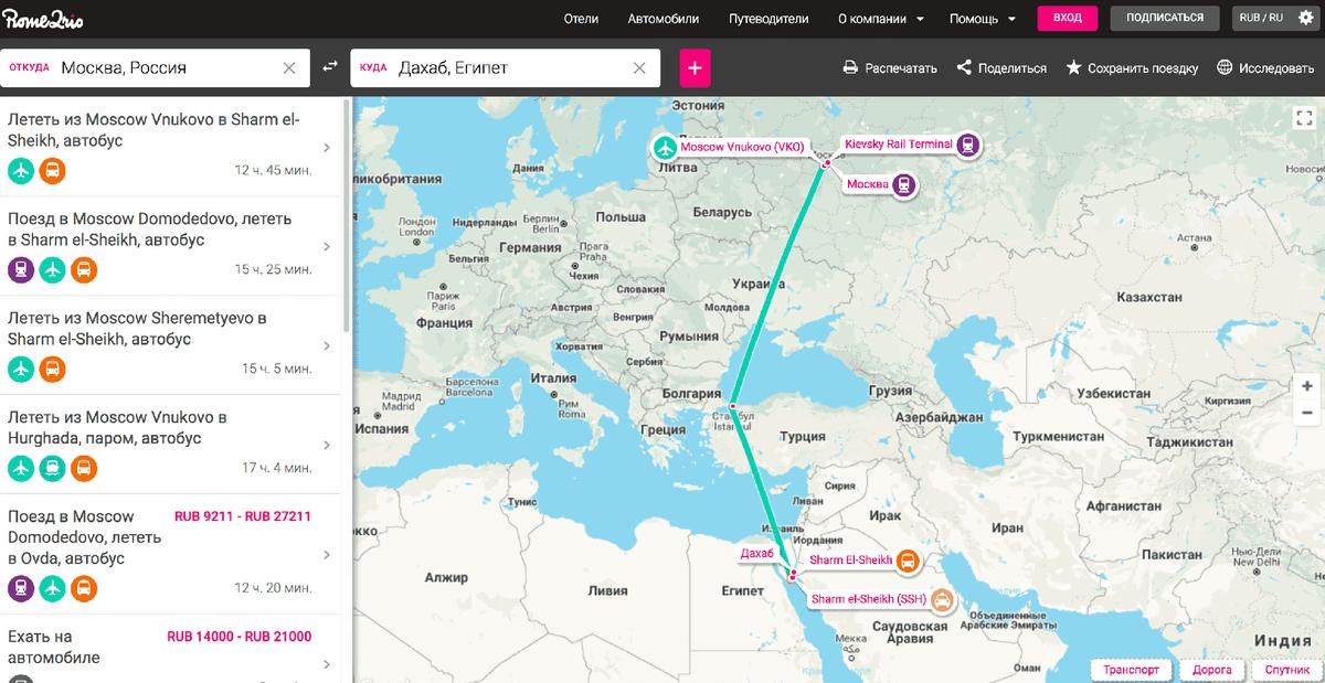 Из Москвы в Дахаб мы добирались 14 часов. Летели из Домодедово