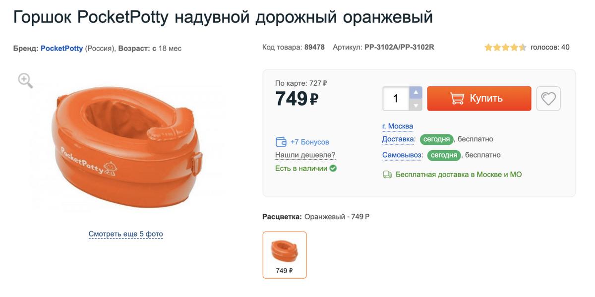 Надувной горшок в сложенном виде не больше ладони. Источник: akusherstvo.ru