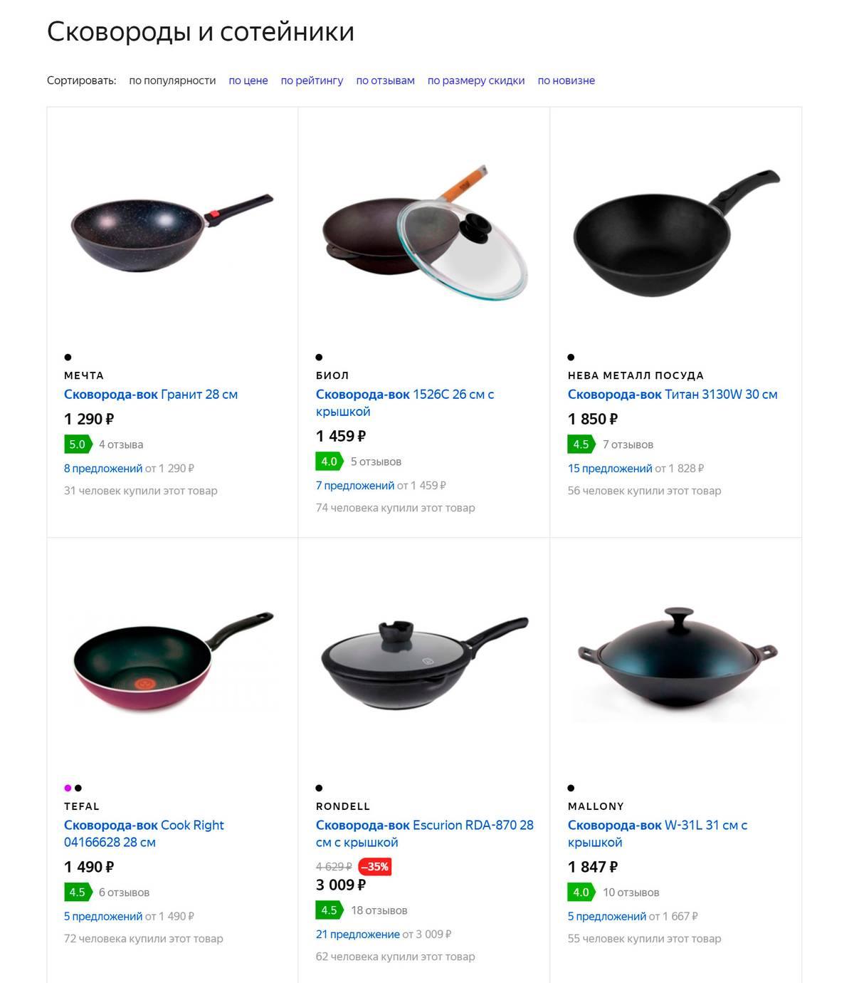 На «Яндекс-маркете» цены на сковороды вок начинаются от 1084<span class=ruble>Р</span>. Я бы отсюда не взяла только гранитный