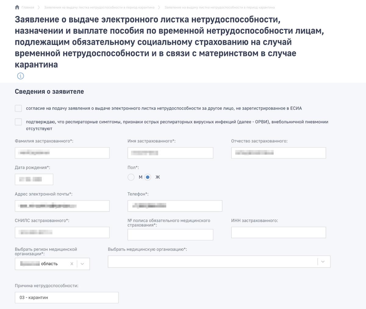 Основная информация в интерактивном заявлении уже заполнена