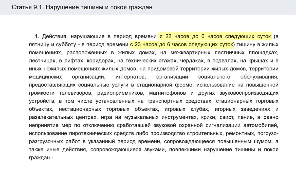 Кодекс об административных правонарушениях Пензенской области устанавливает тихое время с23:00до6:00