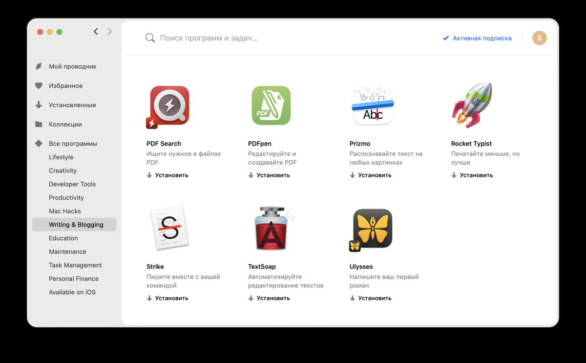 Так выглядит окно Setapp. Приложения устанавливаются в один клик — никакого App Store не нужно