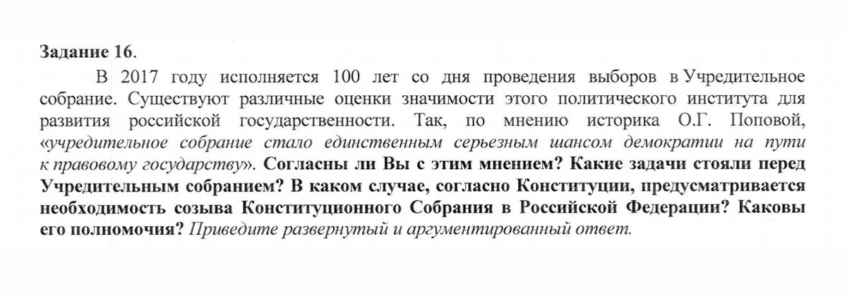 В 2017 году было много заданий, связанных с русскими революциями 1917года