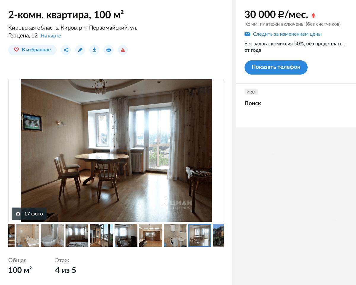 Прекрасная квартира в Кирове с огромным балконом, двумя санузлами и деревянной мебелью в элитном доме — «всего» за 30 000<span class=ruble>Р</span>