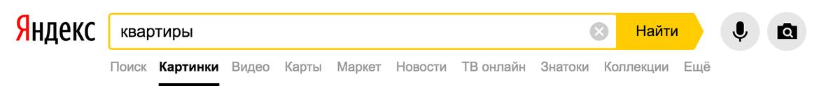 Квартиры с фотографиями удобно искать через Яндекс по фото. Если квартира продается на нескольких сайтах, это отобразится в результатах поиска