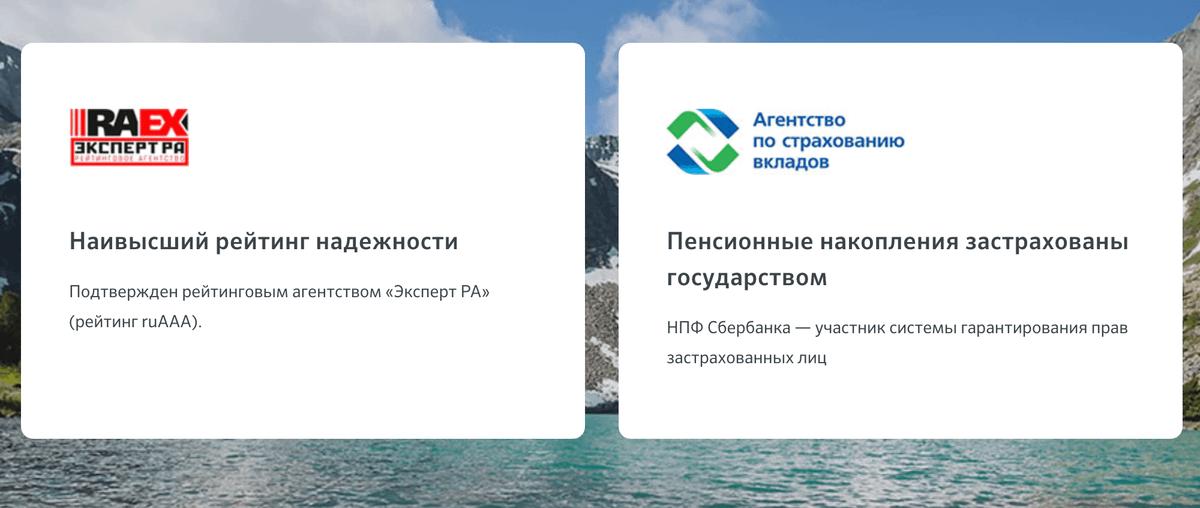 Информацию об участии в системе АСВ и рейтинг надежности фонды размещают у себя на сайте