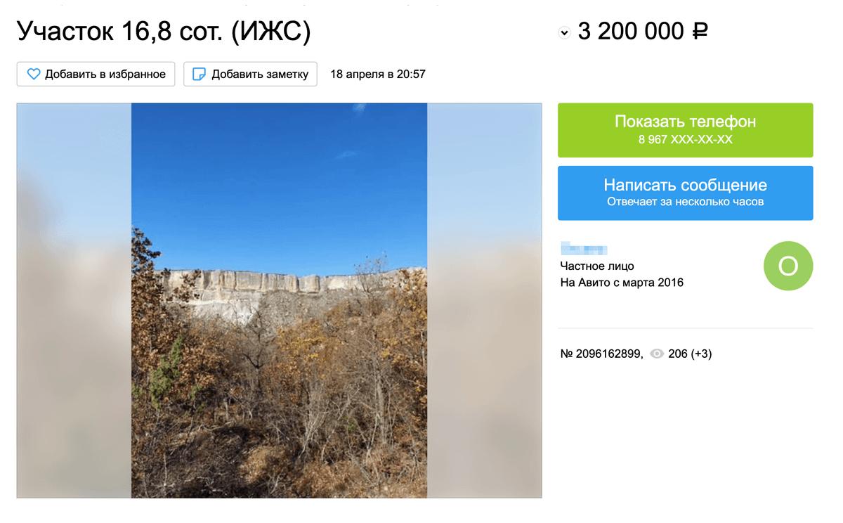 В живописной Качинской долине, в селе Баштановка, участок 16,8 соток стоит уже 3,2 млн