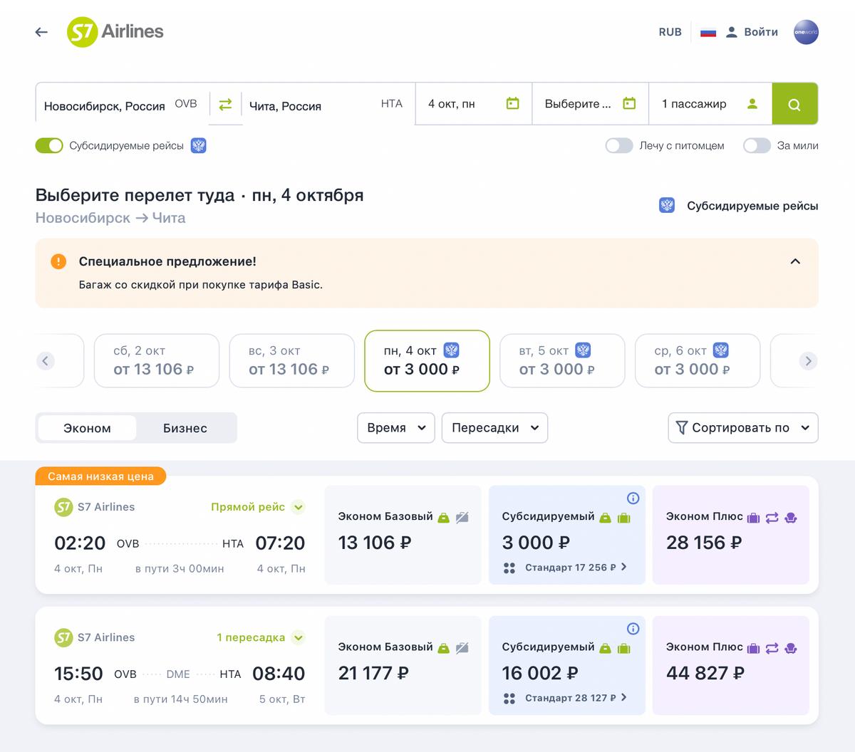 У S7 субсидированные рейсы можно искать через обычный поиск на сайте. Субсидированный рейс Новосибирск — Чита стоит 3000<span class=ruble>Р</span>. Обычный эконом на эти даты — 13 106<span class=ruble>Р</span>