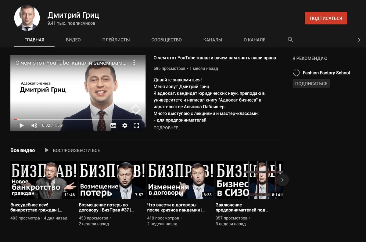 Адвокат Дмитрий Гриц специализируется на помощи бизнесу. Он записывает ролики о спорных законодательных моментах, рекламирует себя и свою книгу