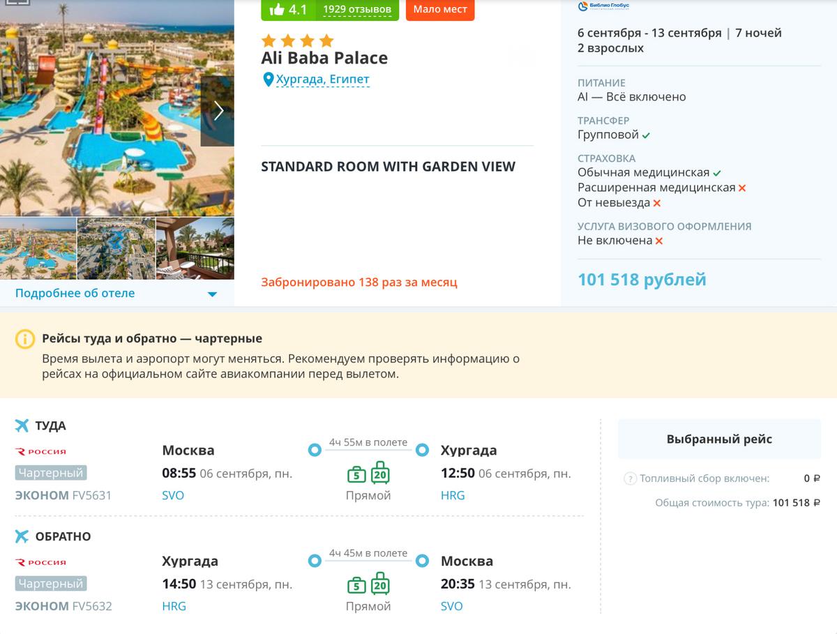 В Хургаде за 101 518<span class=ruble>Р</span> туристов поселят в стандартном номере с видом на сад