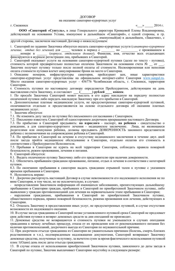 Договор подтверждает, что пациент и санаторий договорились о порядке и цене лечения. Это договор с санаторием «Сунгуль» в Челябинской области