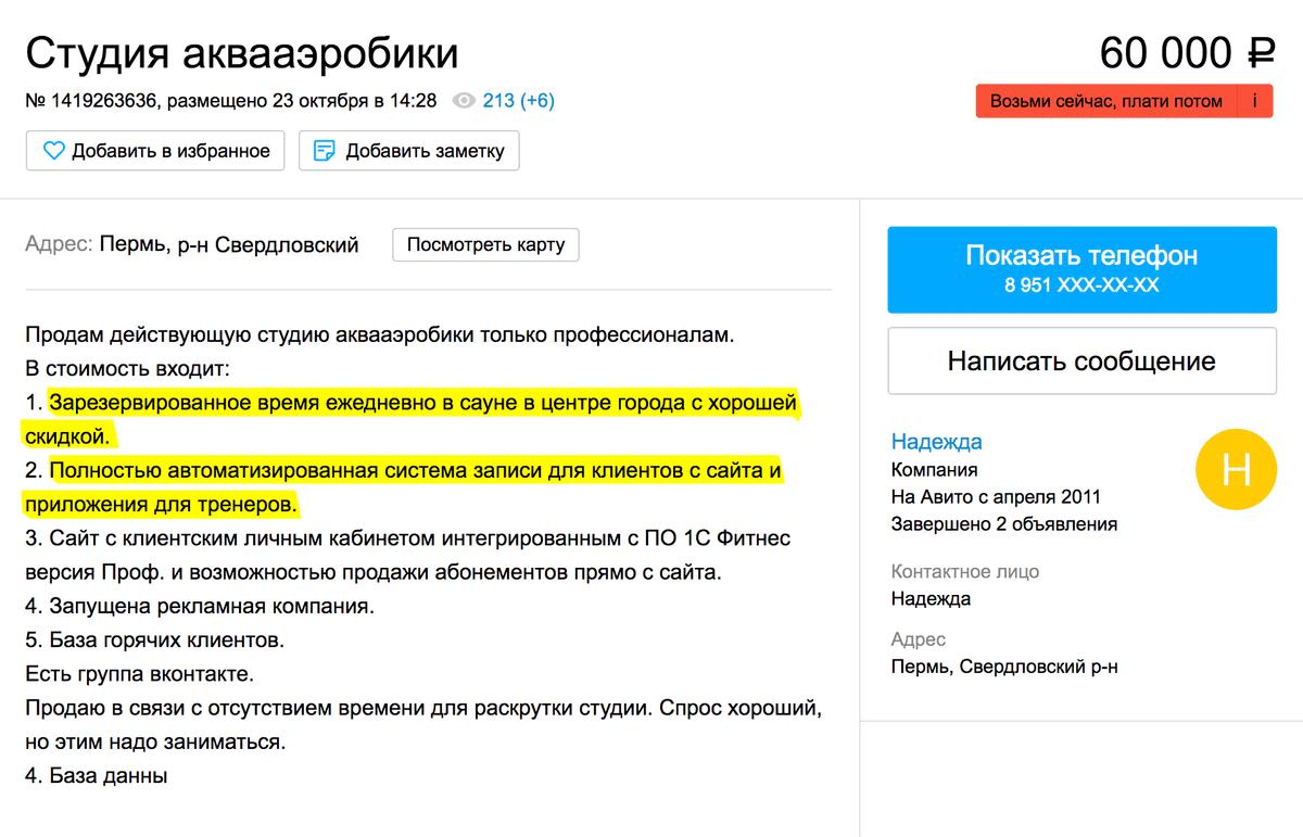 Все автоматизировано, а еще есть сауна. Всего за 60 тысяч рублей. Объявление на «Авито»