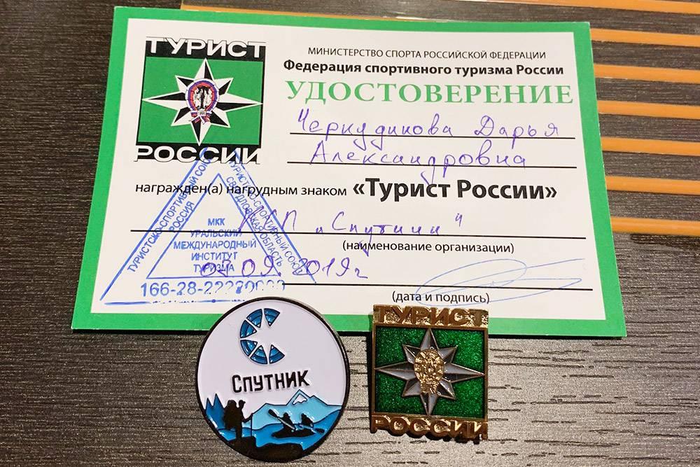 Так выглядит удостоверение и значок «Турист России». Их я с гордостью получила в конце похода на перевал