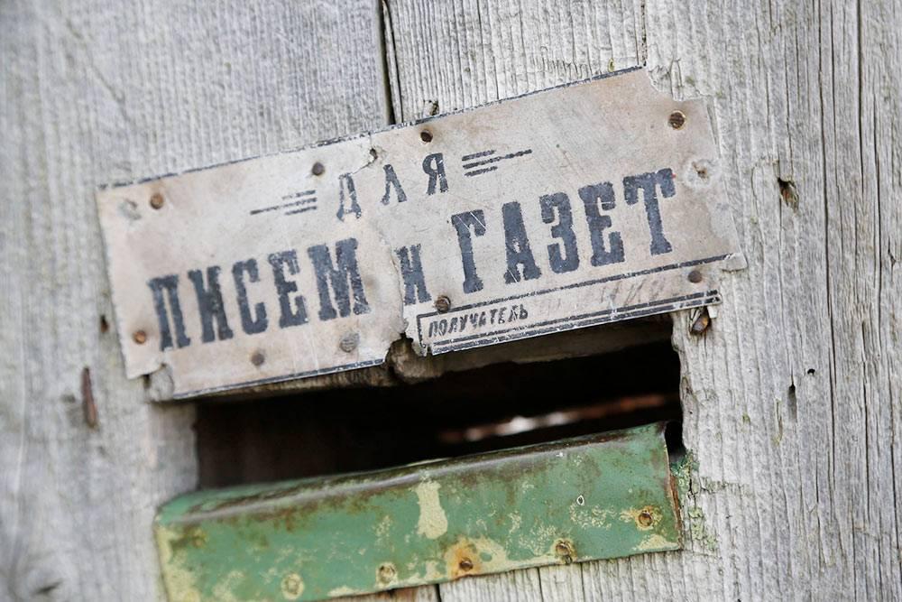 На табличке «Дляписем и газет» 1920—30-х годов угадывается от руки написанное «Ничков»