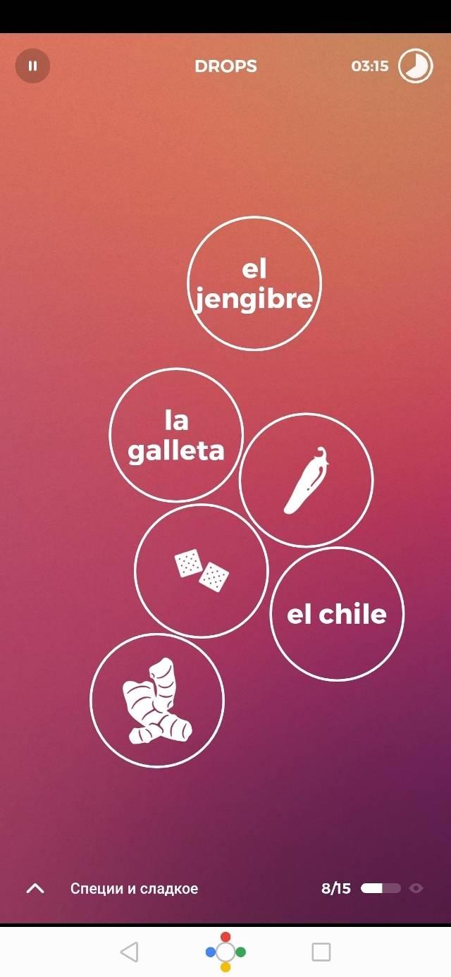 Еще одно упражнение: соотнести картинки со словами. Здесь la galleta — печенье, el chile — перец чили, а el jengibre — имбирь