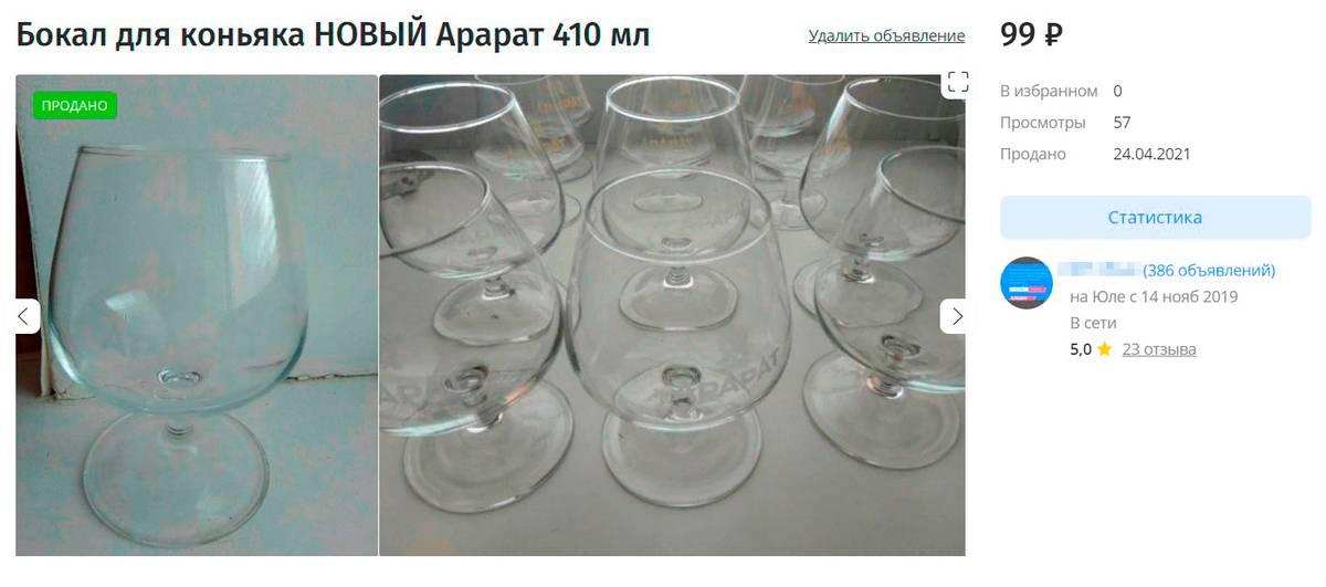 Эти бокалы я получил по акции: их давали в подарок припокупке коньяка