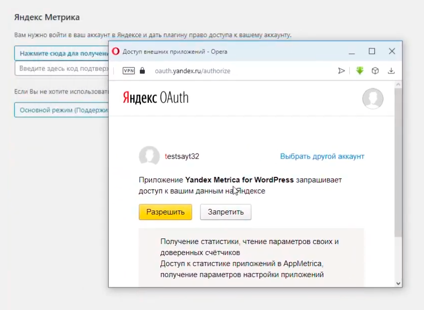 Откроется такое окно. Разрешите плагину доступ к данным на «Яндексе». После этого появится код подтверждения, который нужно ввести в поле плагина