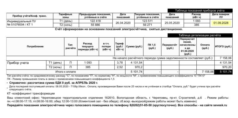 Некоторые поставщики электроэнергии указывают дату следующей поверки прямо в квитанциях