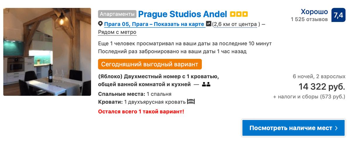 Апартаменты в Праге на «Букинге» стоят 2387<span class=ruble>Р</span> за ночь. За шесть дней с учетом сборов вышло 14 895<span class=ruble>Р</span>