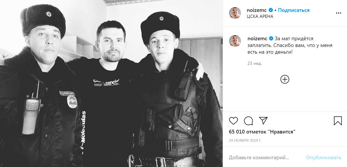 У Noize MC деньги на штраф за мат нашлись. Источник: инстаграм артиста