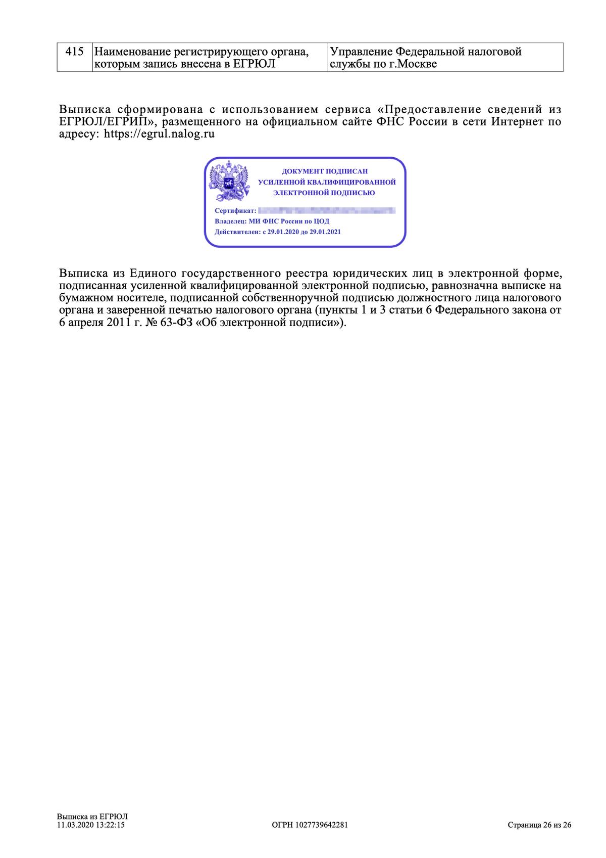 Последняя страница выписки из ЕГРЮЛ с электронной подписью