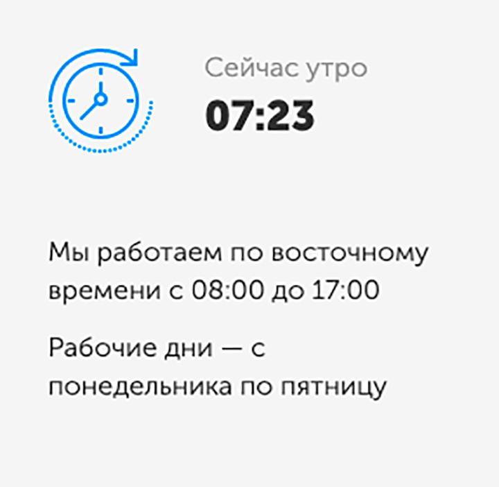 Чтобы связываться со складом было удобнее, на сайте «Полярного экспресса» указано местноевремя и часы работы