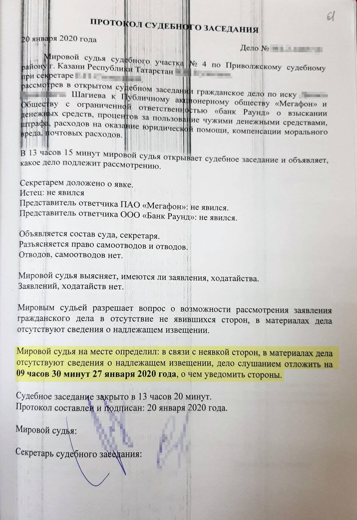 Протокол судебного заседания 20 января. Из-за того, что суд не уведомил стороны процесса, рассмотрение дела отложили на неделю