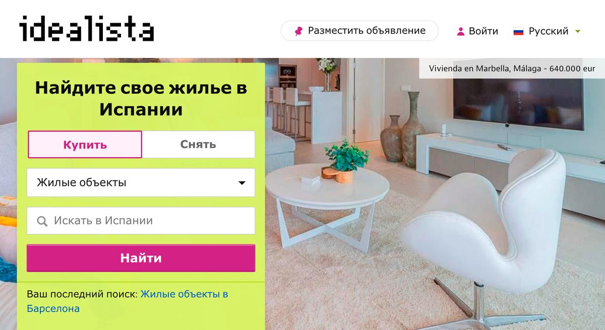 Так выглядит главная страница «Идеалисты» — сайта поиска недвижимости в Испании на русском языке