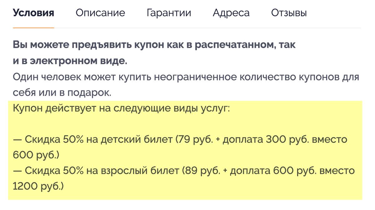 По этому дважды платному купону можно купить билет в аквапарк в два раза дешевле. Сначала посетитель покупает купон за 79 или 89<span class=ruble>Р</span>, затем показывает его в кассе и доплачивает 600<span class=ruble>Р</span> за взрослого или 300<span class=ruble>Р</span> за ребенка. Экономия — 511<span class=ruble>Р</span> на взрослом билете и 221<span class=ruble>Р</span> на детском