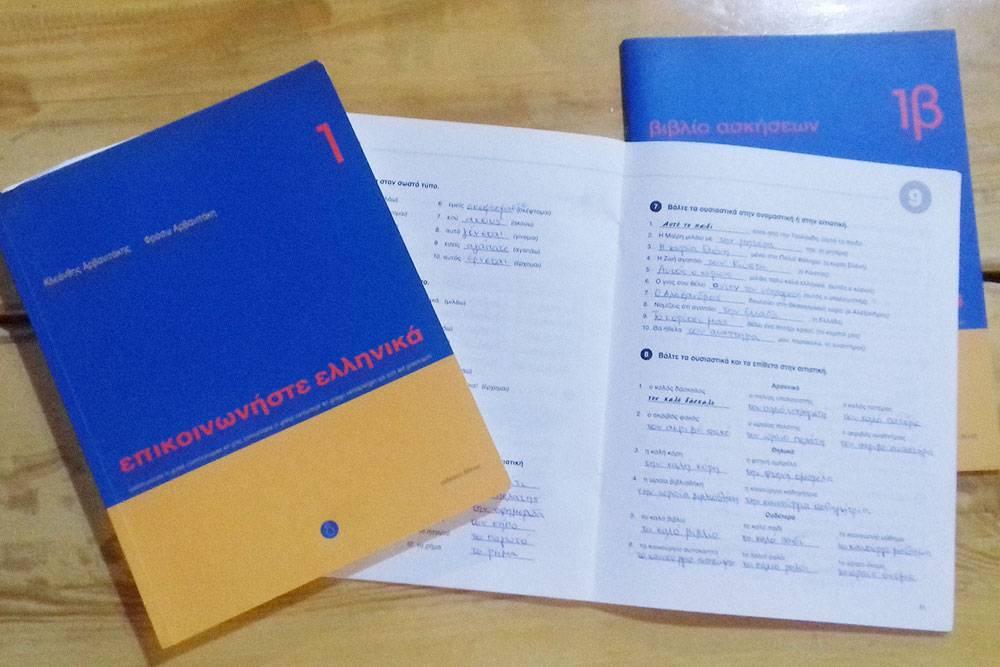 Учебник и тетради, по которым я занималась на курсах. Я покупала их сама в книжных магазинах