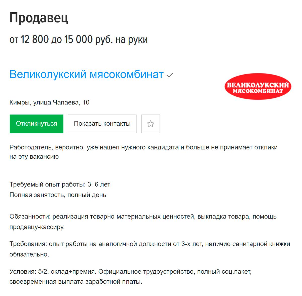 Продавец в магазине Великолукского мясокомбината в городе Кимры может получать от 12 800<span class=ruble>Р</span>