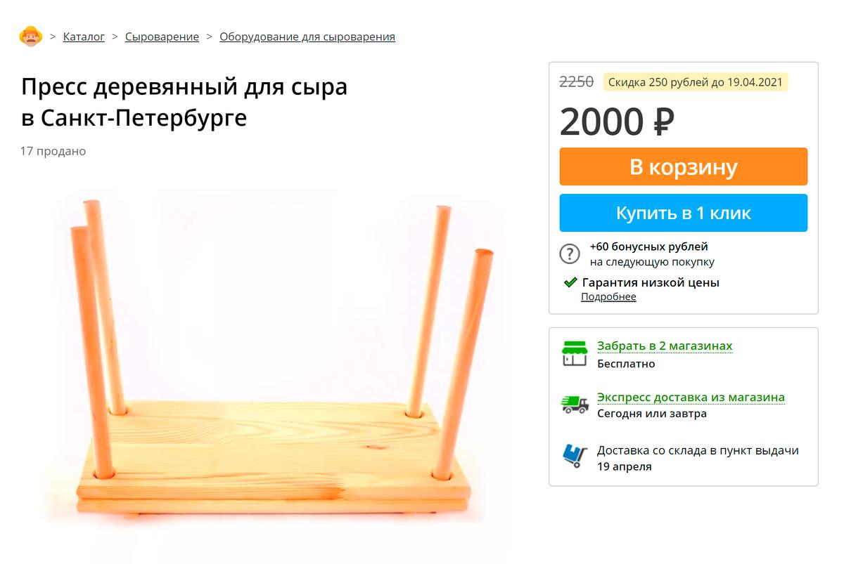 Это пресс длятвердых и полутвердых сыров. Скриншот с сайта магазина «Русская дымка». В некоторых городах, например в Волгограде, этотже товар стоит дешевле